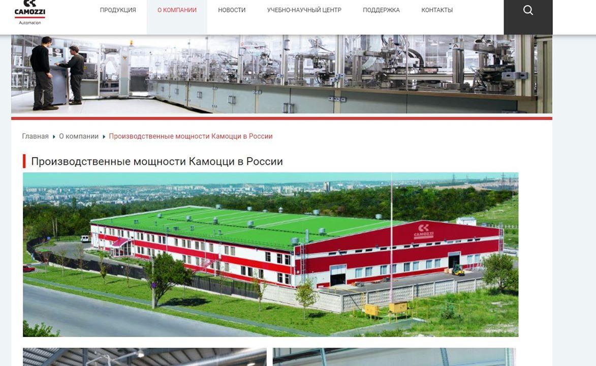 Производственные мощности Камоцци в России. Скриншот с оффициального сайта:
