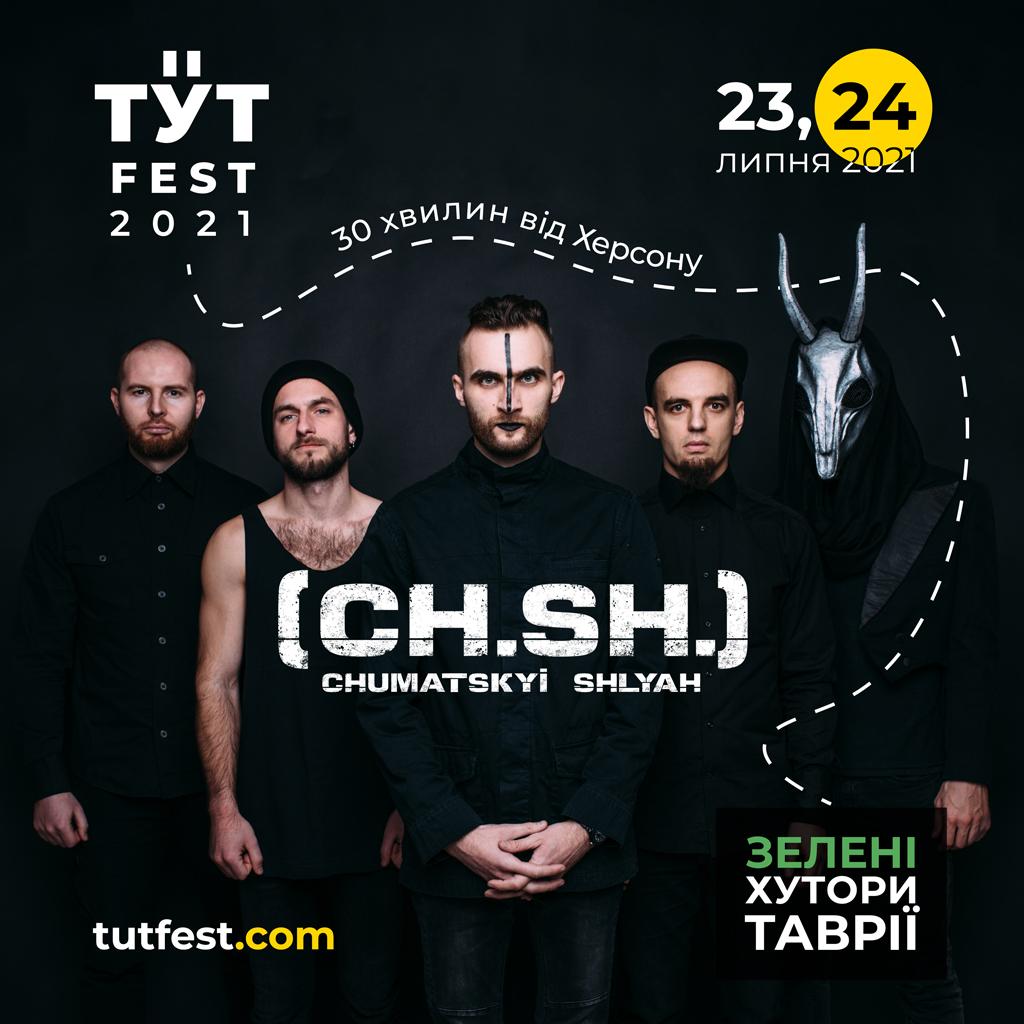 Хедлайнери фестивалю - гурт Чумацький Шлях