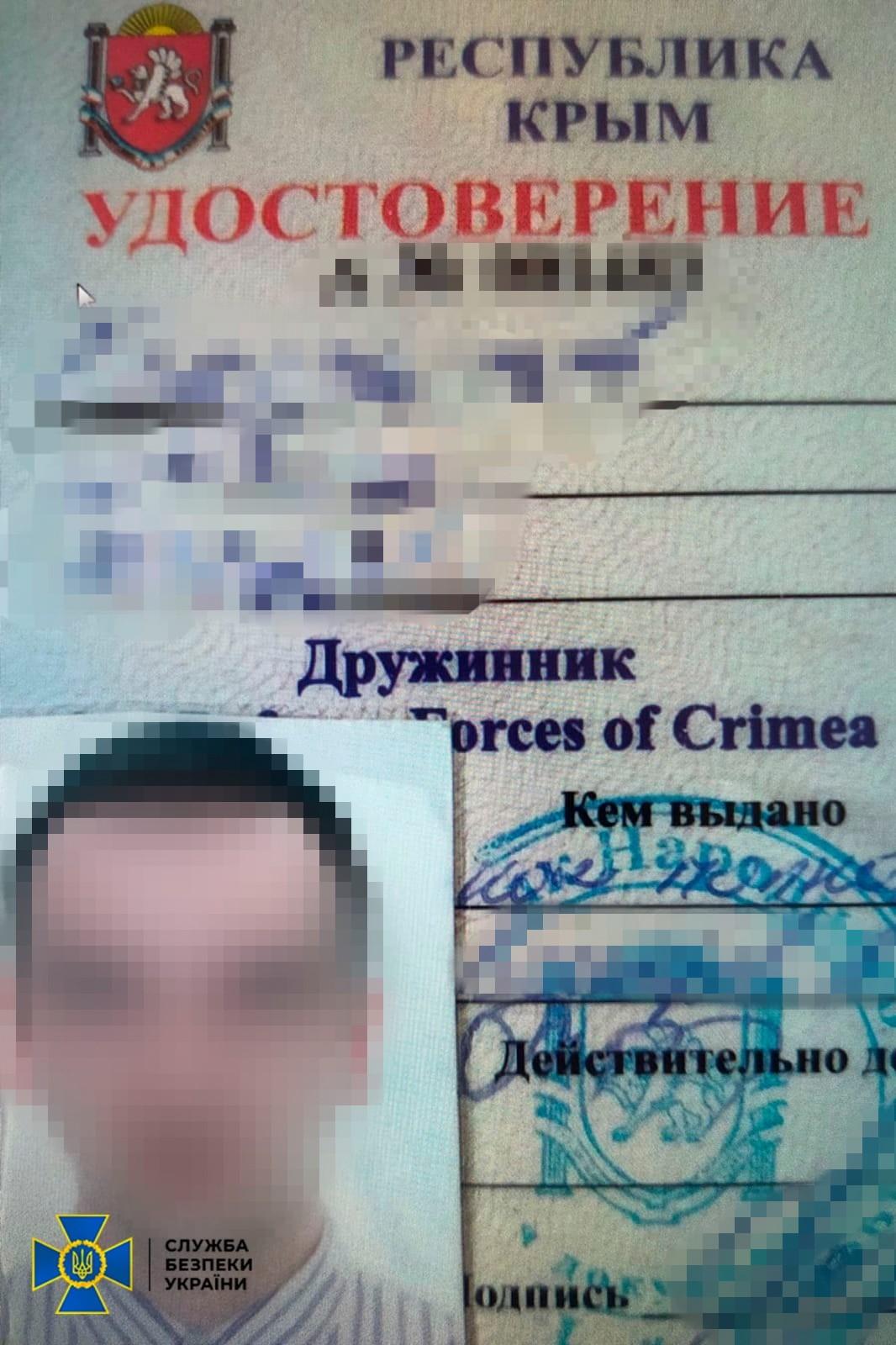 Изъятое удостоверение Михаила Кондратьева. Фото: СБУ